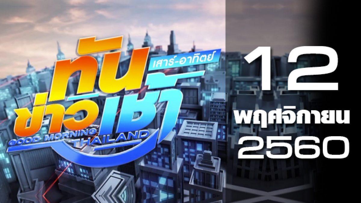 ทันข่าวเช้า เสาร์-อาทิตย์ Good morning Thailand 12-11-60