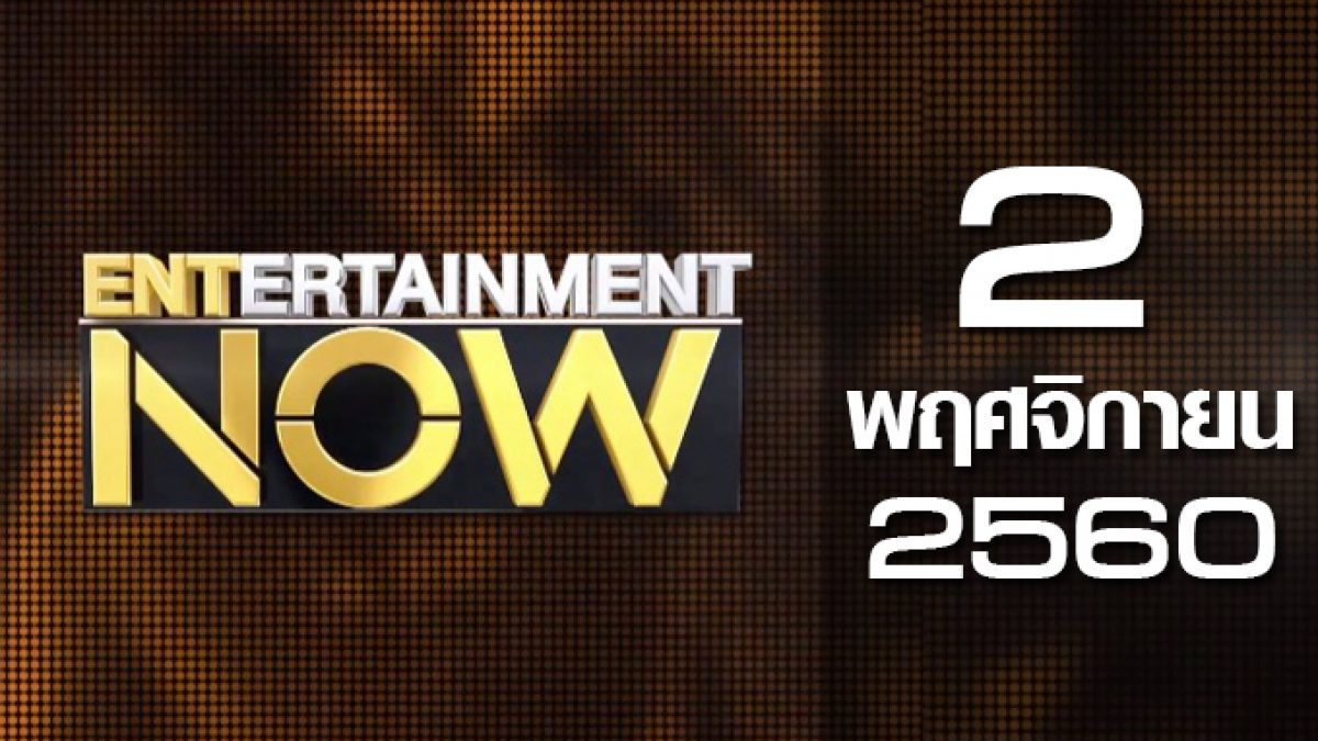 Entertainment Now 02-11-60