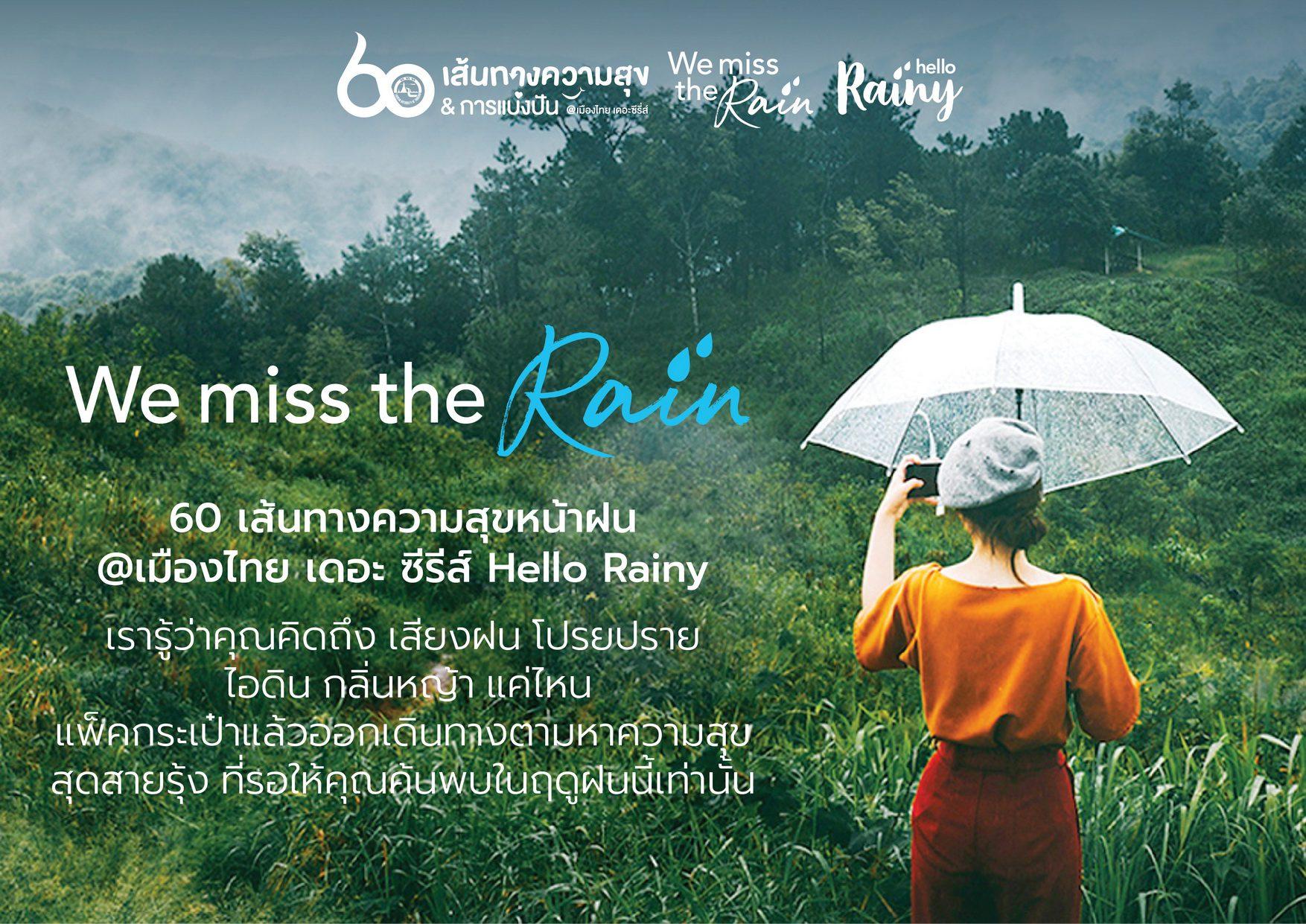 """ททท.""""We miss the rain"""" 60 เส้นทางความสุขหน้าฝน @ เมืองไทย เดอะ ซีรีส์"""