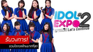 """""""Idol Expo#2"""" เตรียมรันวงการไอดอลไทยอีกครั้ง 30 พ.ค. – 2 มิ.ย.นี้"""
