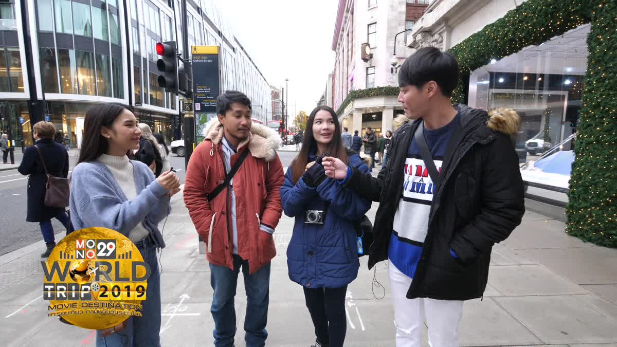 ตามรอยหนังดังในกิจกรรม Mono29 World Trip 2019: Movie Destination ลอนดอน, ประเทศอังกฤษ ตอนที่ 2