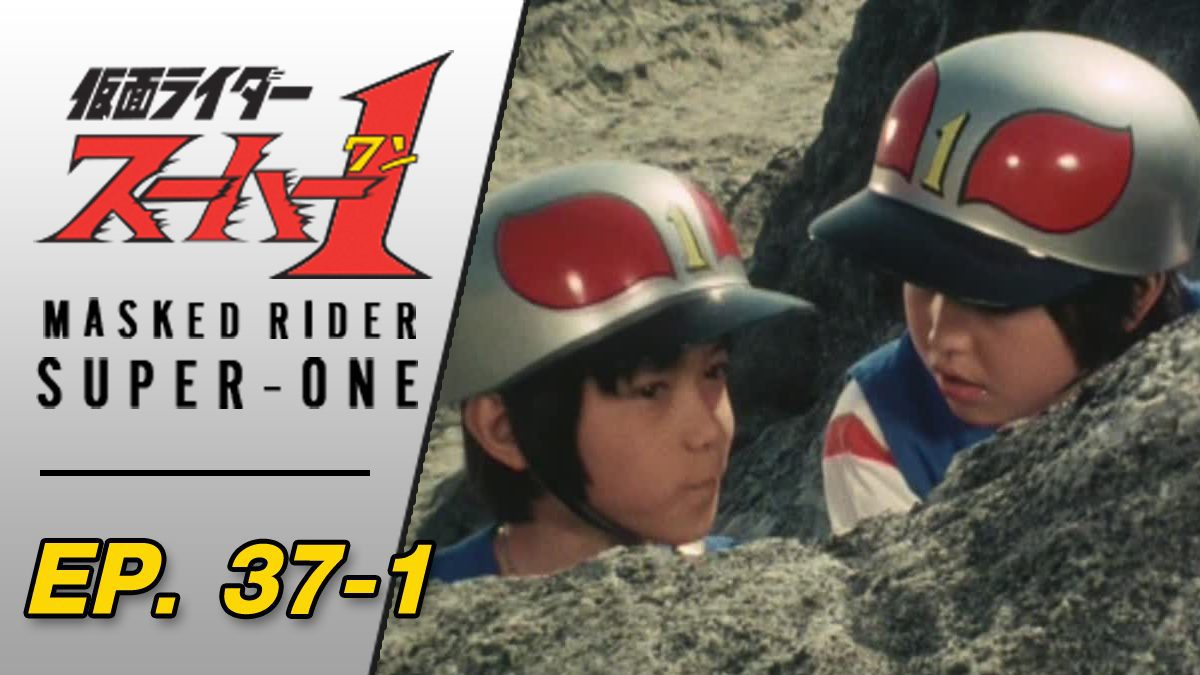 Masked Rider Super One ตอนที่ 37-1