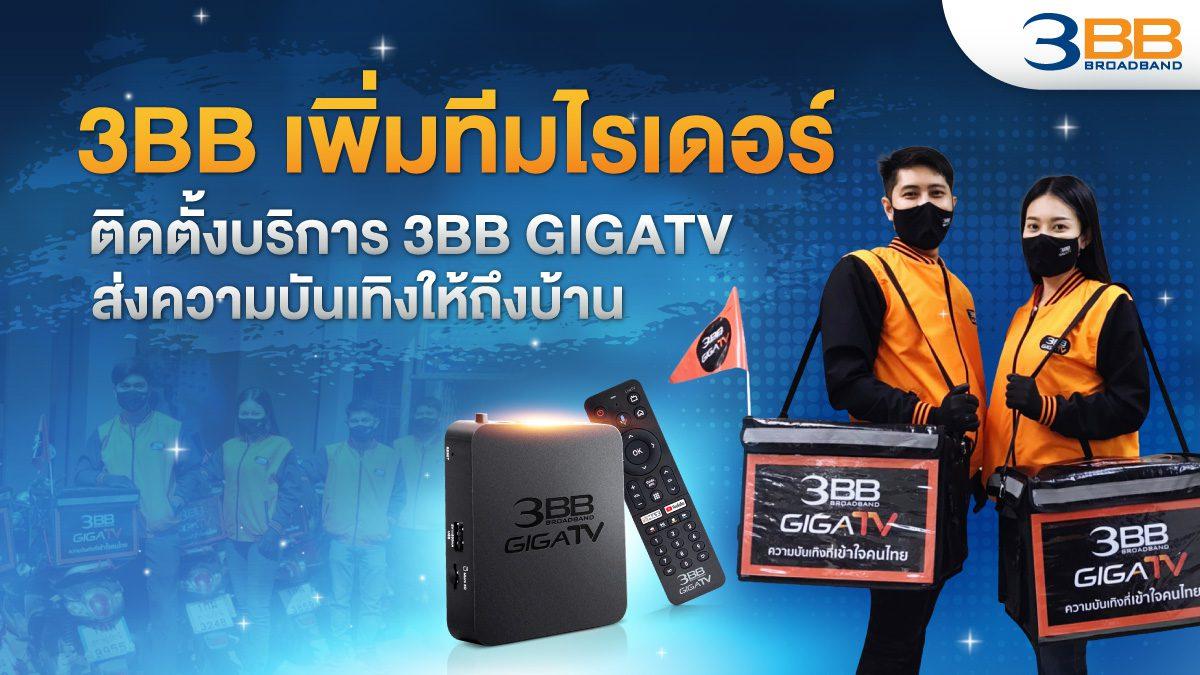3BB เพิ่มทีมไรเดอร์ ติดตั้งบริการ 3BB GIGATV ส่งความบันเทิงให้ถึงบ้าน
