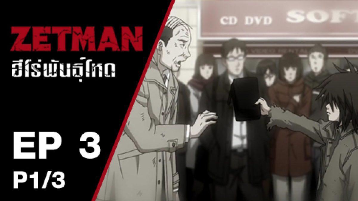 Zetman EP 3 ตอน น้ำตา P1/3