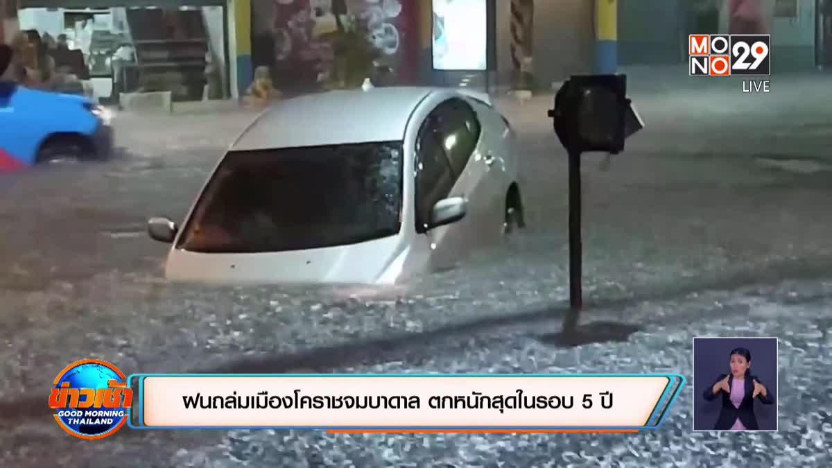ฝนถล่มเมืองโคราชจมบาดาล ตกหนักสุดในรอบ 5 ปี