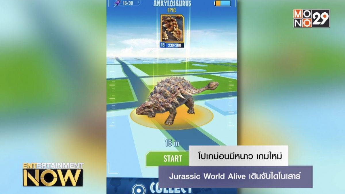 โปเกม่อนมีหนาว เกมใหม่ Jurassic World Alive เดินจับไดโนเสาร์