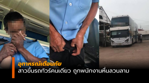 อุทาหรณ์เตือนภัย สาวขึ้นรถทัวร์คนเดียว ถูกพนักงานหื่นลวนลาม