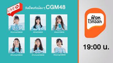 มาคุยกับน้องสาวชาวเหนือ #CGM48 กันเต๊อะเจ้า | ฟังหู ไว้ทอล์ก Live EP. 01