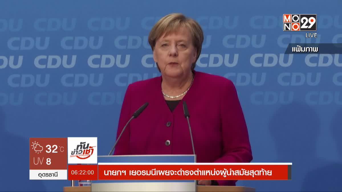 นายกฯ เยอรมนีเผยจะดำรงตำแหน่งผู้นำสมัยสุดท้าย