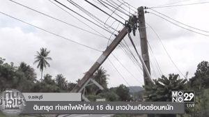 ฝนตกหนักจนดินทรุด!! ทำเสาไฟฟ้าโค่น 15 ต้น ชาวบ้านเดือดร้อนหนัก