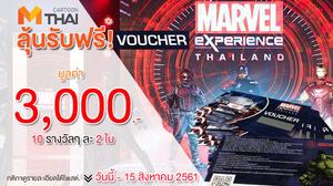 ลุ้นรับฟรี! Voucher The Marvel Experience Thailand มูลค่า 3,000 บาท 10 รางวัล