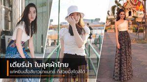 เดียร์น่า ฟลีโป ในลุคผ้าไทย แค่หยิบเสื้อสีขาวมาแมทช์ ก็ทำให้สวยแบบมีสไตล์ได้