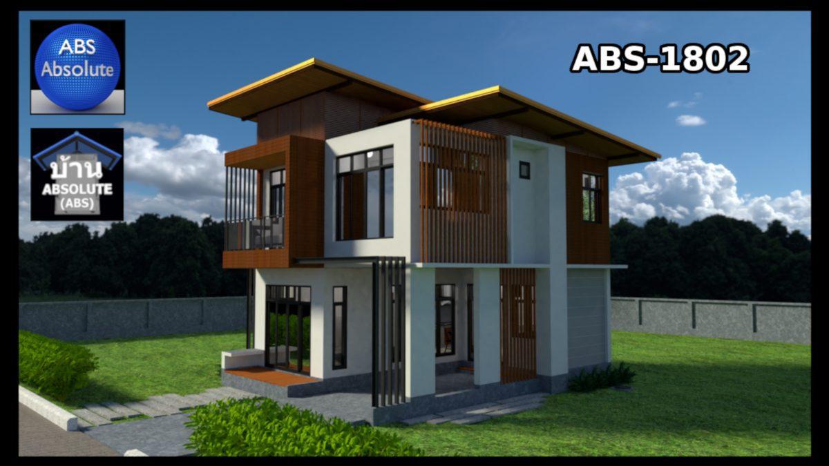 แบบบ้าน Absolute ABS 1802 แบบบ้านสองชั้น ขนาดเล็ก
