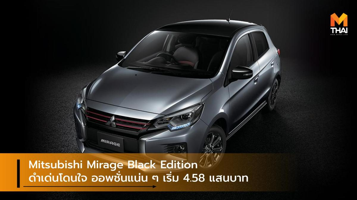Mitsubishi Mirage Black Edition ดำเด่นโดนใจ ออพชั่นแน่น ๆ เริ่ม 4.58 แสนบาท