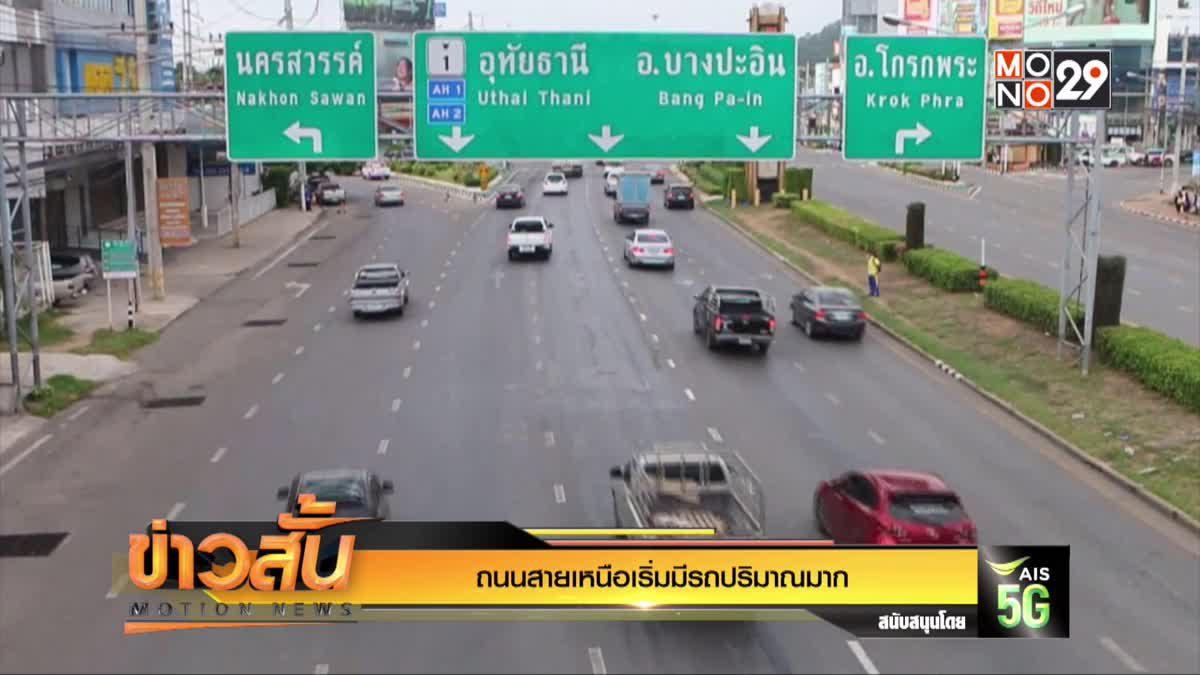 ถนนสายเหนือเริ่มมีรถปริมาณมาก