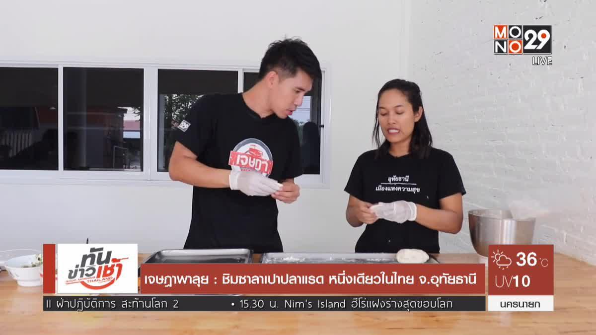 เจษฎาพาลุย : ชิมซาลาเปาปลาแรด หนึ่งเดียวในไทย จ.อุทัยธานี