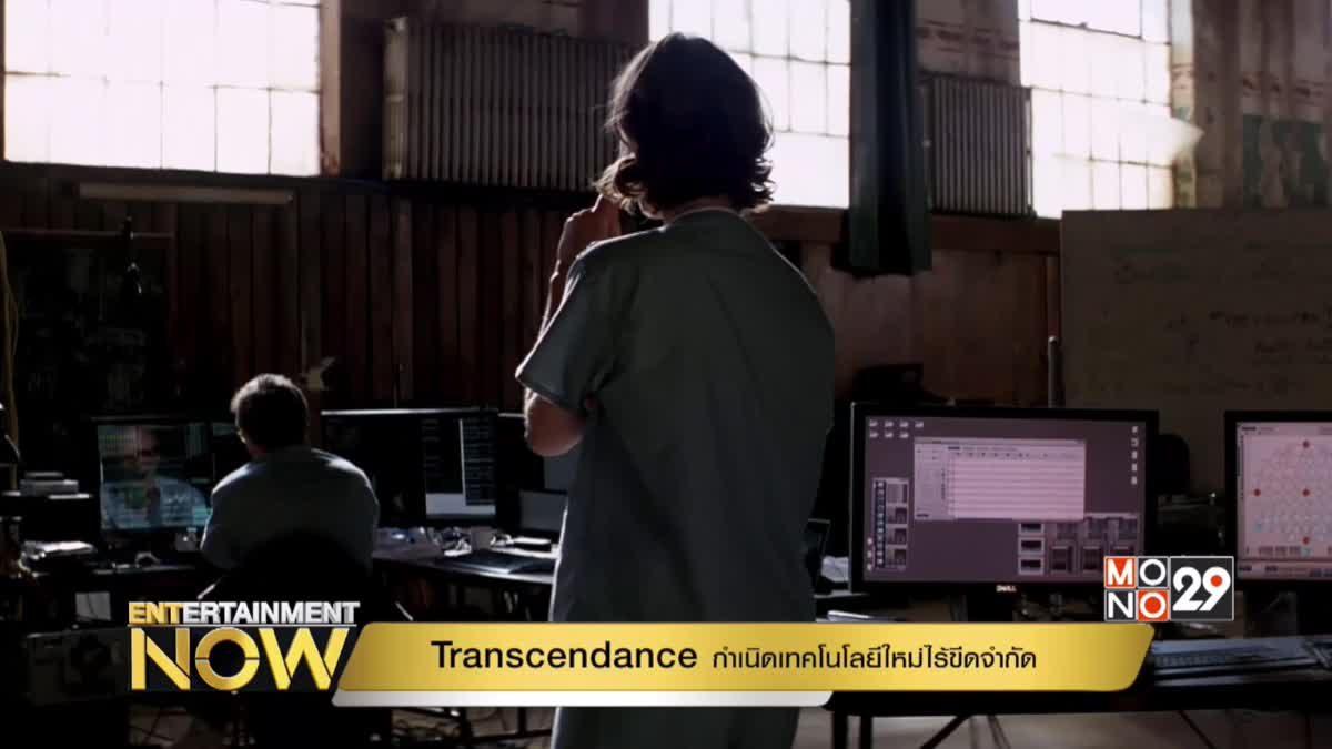 Transcendance กำเนิดเทคโนโลยีใหม่ไร้ขีดจำกัด