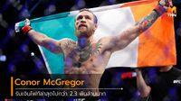 ไฟท์ล่าสุดของ Conor McGregor รับเงินไปเน้นๆ กว่า 2.3 พันล้านบาท