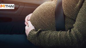 เคล็ดลับการเดินทางเพื่อความปลอดภัยของคุณแม่และเจ้าตัวน้อยในครรภ์