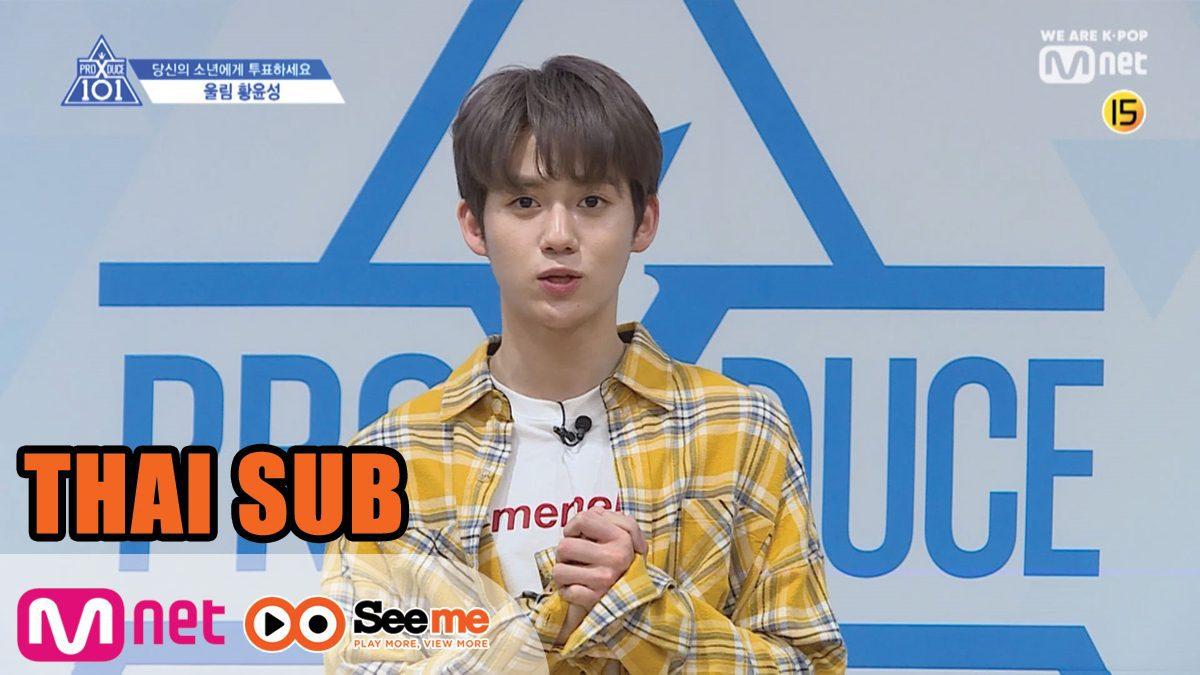 [THAI SUB] แนะนำตัวผู้เข้าแข่งขัน | 'ฮวัง ยุนซอง' HWANG YUN SEONG I จากค่าย Woollim Entertainment