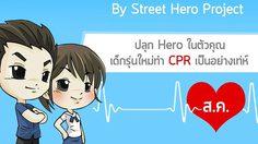 เพจ Street Hero Project จัดอบรมเด็กรุ่นใหม่ทำ CPR เป็นอย่างเท่ห์
