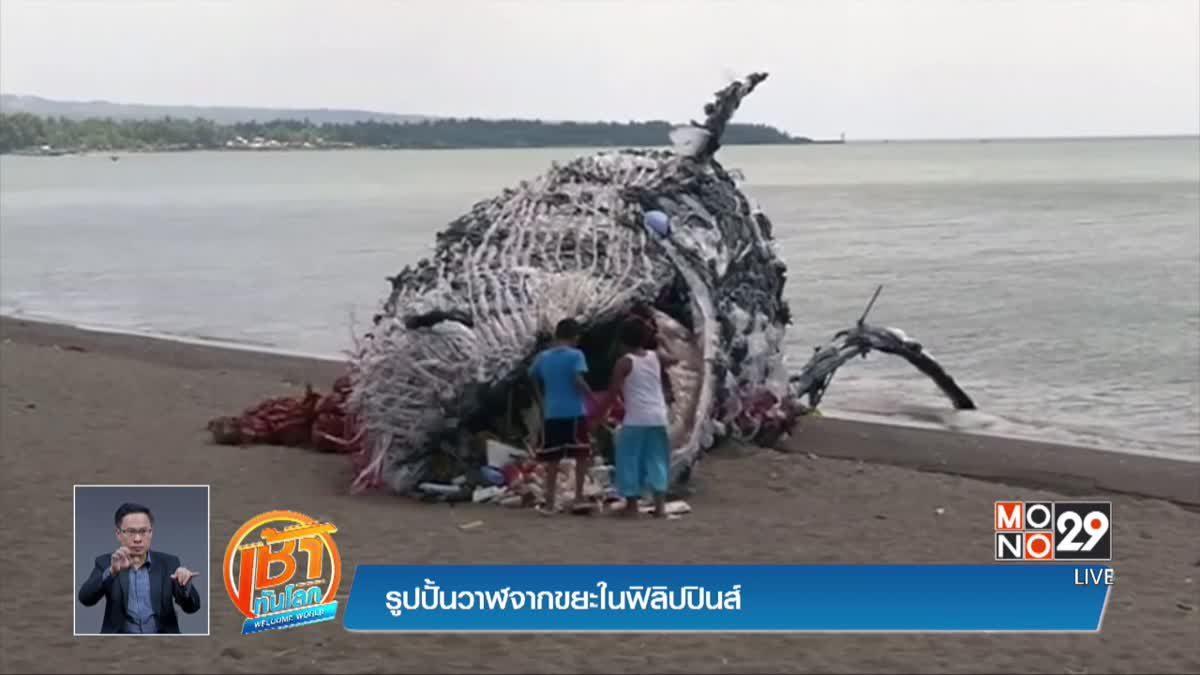 รูปปั้นวาฬจากขยะในฟิลิปปินส์