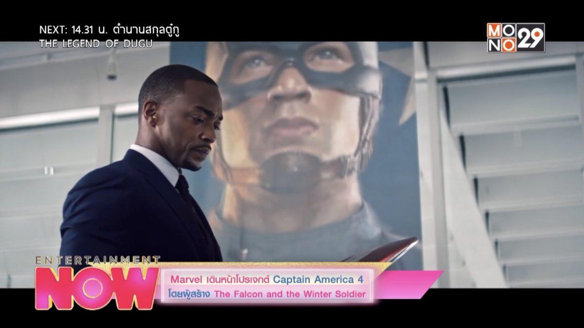 Marvel เดินหน้าโปรเจกต์ Captain America 4 โดยผู้สร้าง The Falcon and the Winter Soldier