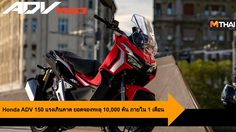 Honda ADV 150 แรงเกินคาด ยอดจองทะลุ 10,000 คัน ภายใน 1 เดือน
