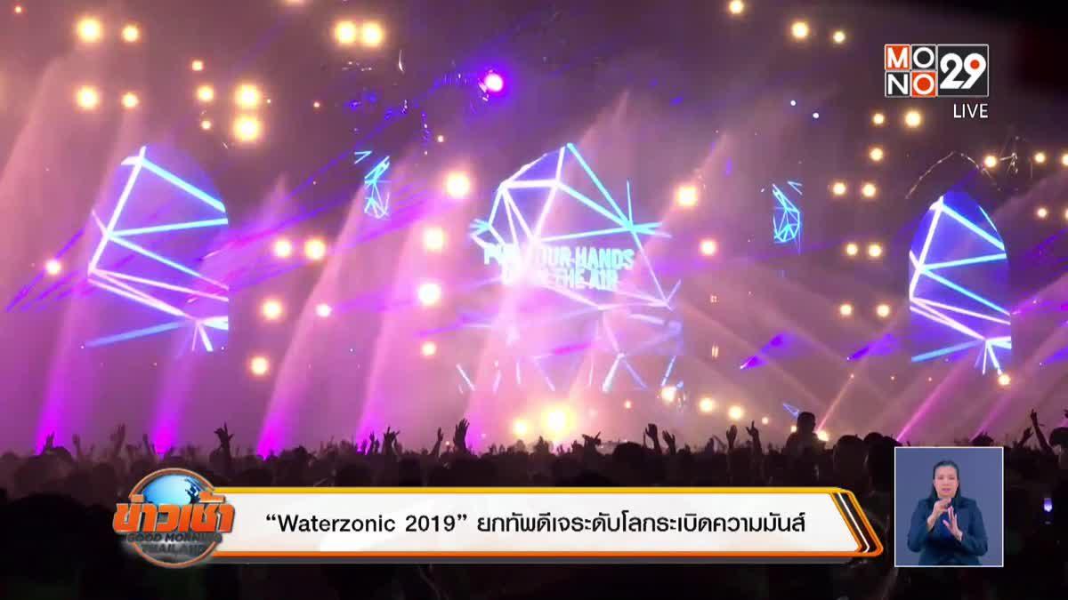 """Waterzonic 2019"" ยกทัพดีเจระดับโลกระเบิดความมันส์"