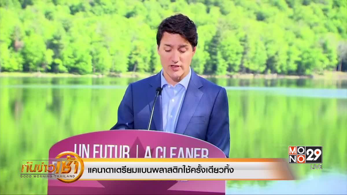 แคนาดาเตรียมแบนพลาสติกใช้ครั้งเดียวทิ้ง