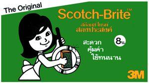 เปิดตำนาน สก๊อตช์-ไบรต์® ของดีคู่คนไทย