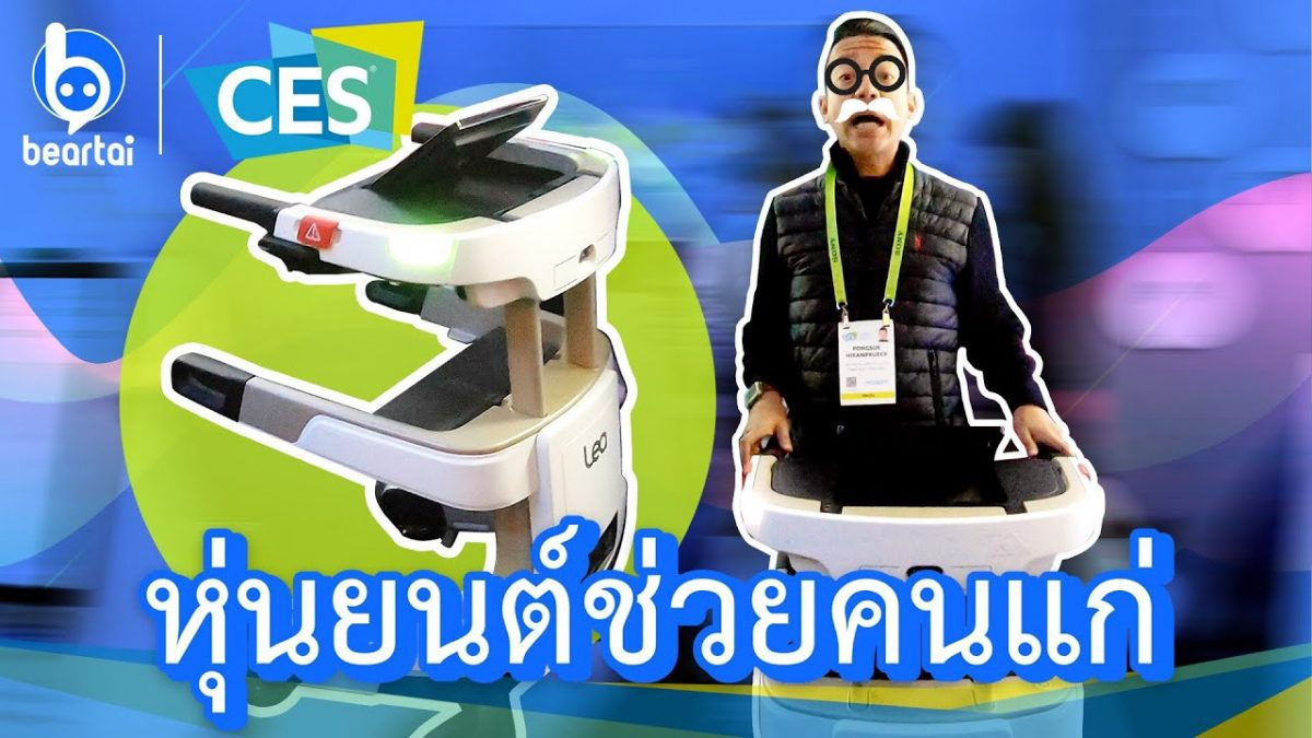 RoboMaker หุ่นยนต์ช่วยคนแก่!