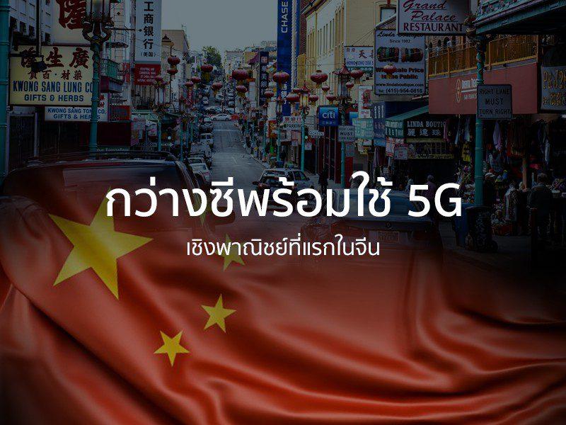 กว่างซีพร้อมใช้ 5G เชิงพาณิชย์ที่แรกในจีน