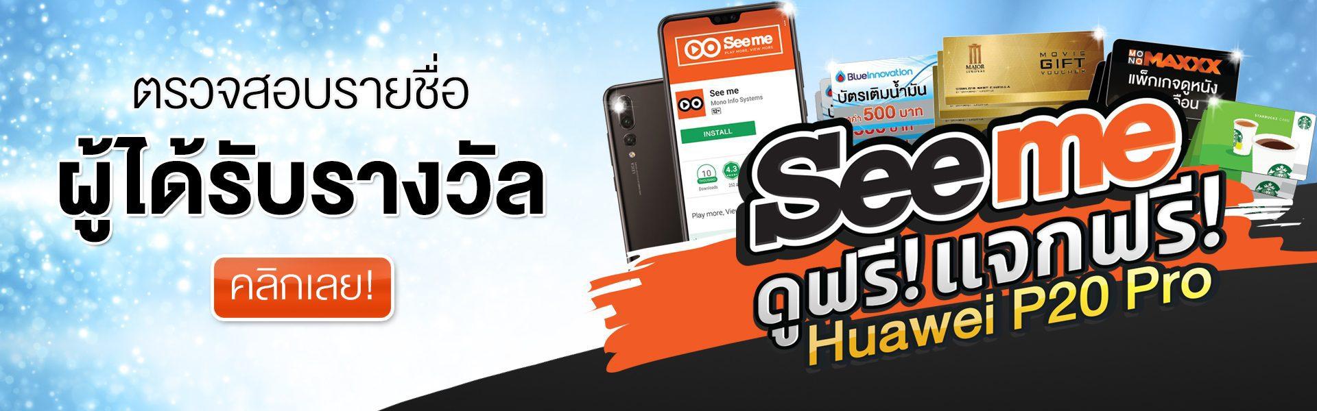 """ตรวจสอบผู้โชคดีกิจกรรม """"Seeme ดูฟรี แจกฟรี Huawei P20 Pro"""""""