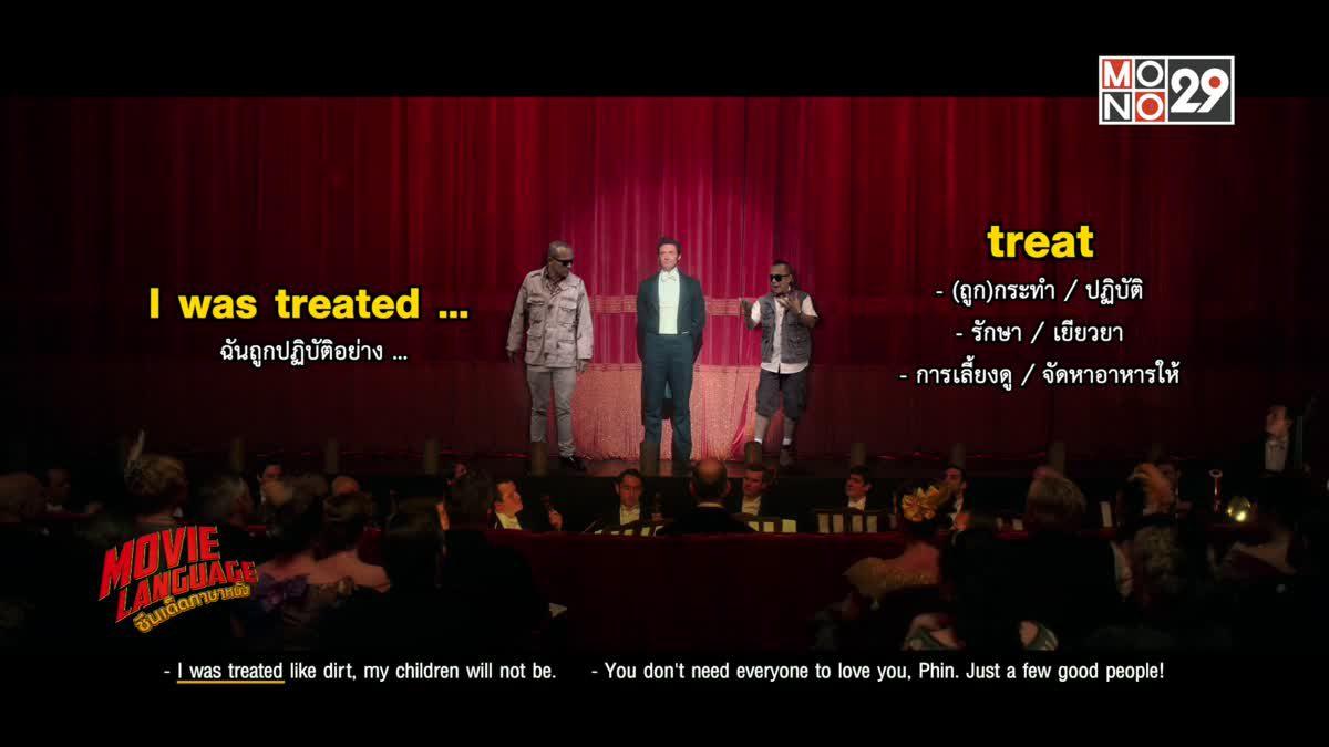 Movie Language ซีนเด็ดภาษาหนัง จากภาพยนตร์เรื่อง The Greatest Showman