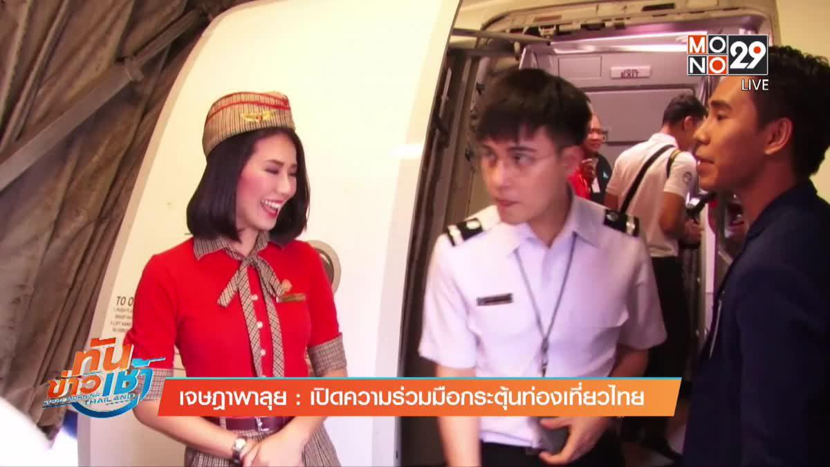 เจษฎาพาลุย :  เปิดความร่วมมือกระตุ้นท่องเที่ยวไทย