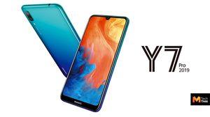 หัวเว่ย เปิดตัว Huawei Y7 Pro 2019 กับหน้าจอใหญ่ทรงหยดน้ำ 6.26 นิ้ว และ แบต 4,000 mAh ราคา 5,500 บาท