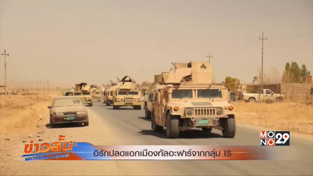 อิรักปลดแอกเมืองทัลอะฟาร์จากกลุ่ม IS
