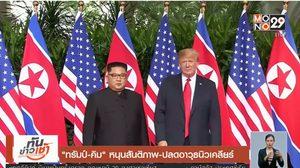 ทรัมป์-คิม หนุนสันติภาพ ปลดอาวุธนิวเคลียร์