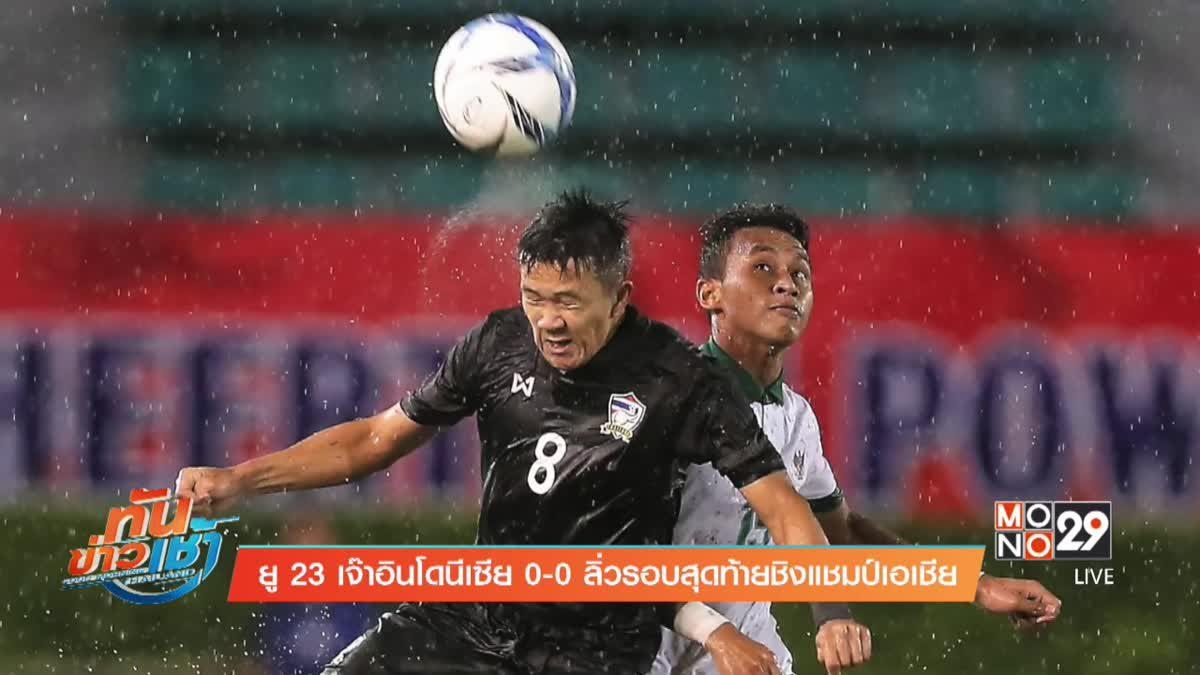ยู 23 เจ๊าอินโดนีเซีย 0-0 ลิ่วรอบสุดท้ายชิงแชมป์เอเชีย