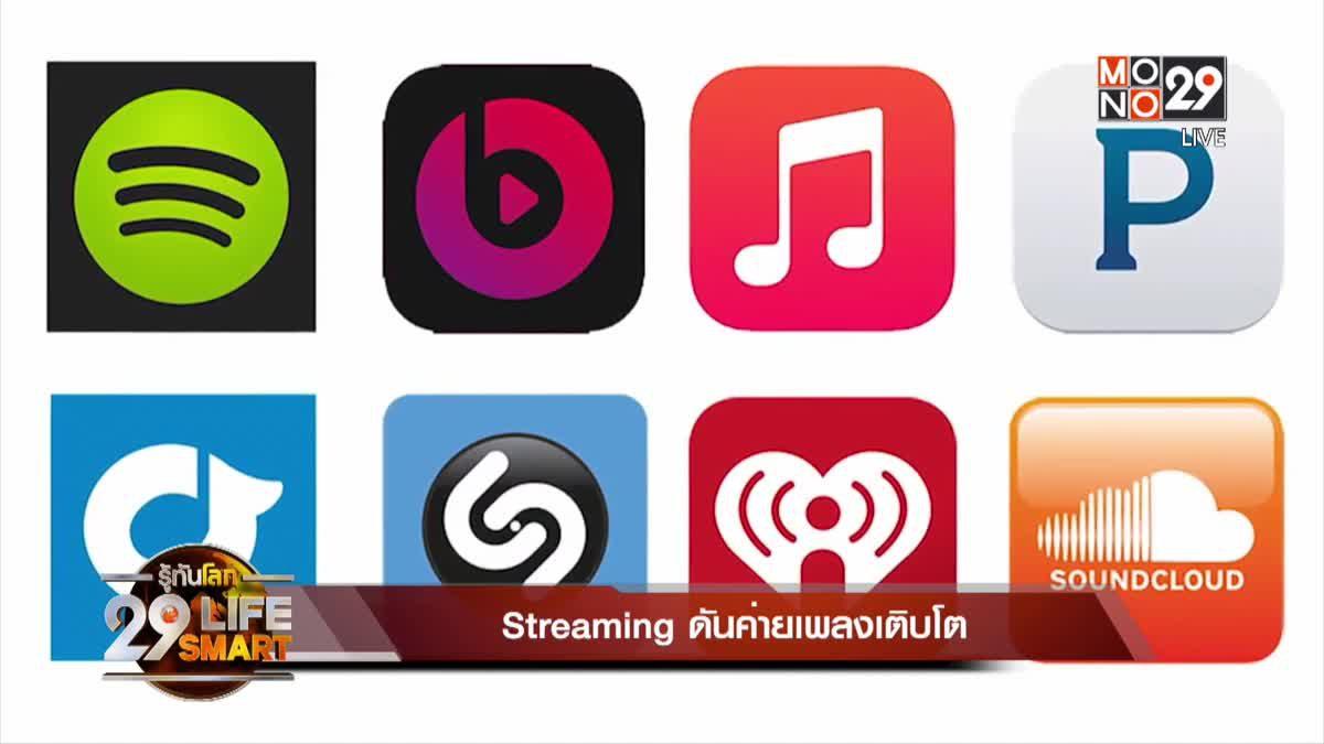 29 LifeSmart : Streaming ดันค่ายเพลงเติบโต