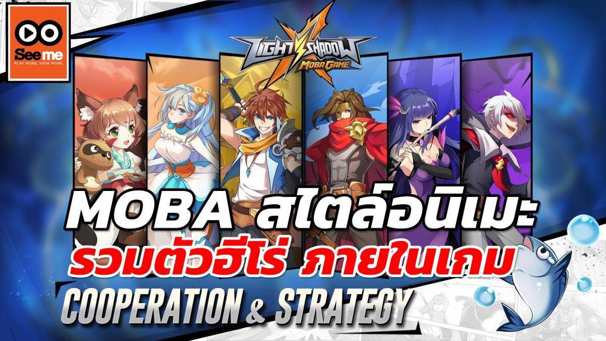 รวมตัวฮีโร่ เกม Light x shadow อีกหนึ่งเกม MOBA แนวอนิเมะ ที่หลายคนรอคอย