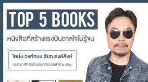 "Top 5 Book หนังสือสร้างแรงบันดาลใจ ""โหน่ง วงศ์ทนงค์"""