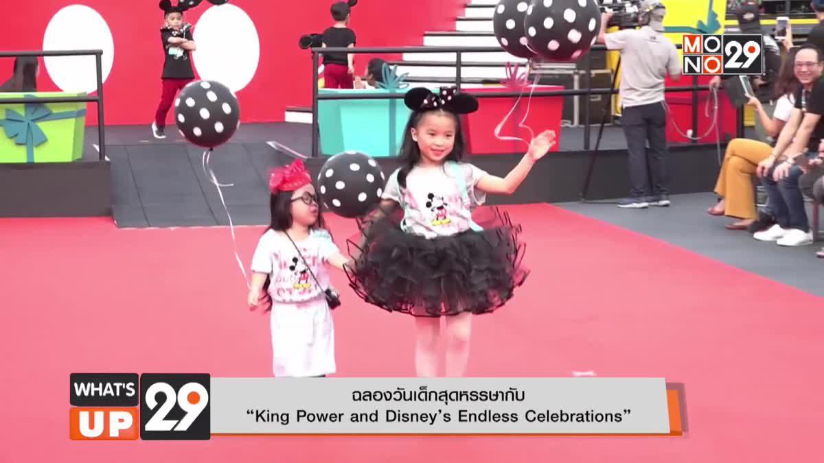 """ฉลองวันเด็กสุดหรรษากับ """"King Power and Disney's Endless Celebrations"""""""