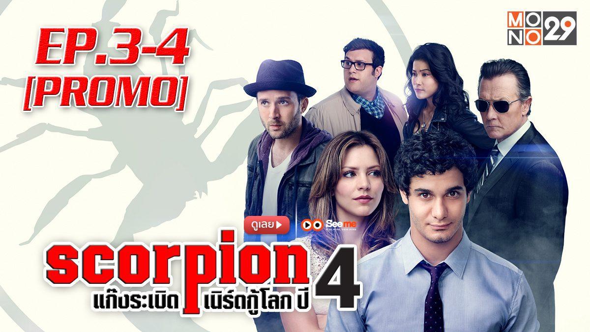 Scorpion แก๊งระเบิด เนิร์ดกู้โลก ปี 4 EP.3-4 [PROMO]