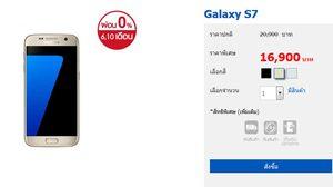 ตาลุก!! Samsung ลดราคา Galaxy S7 และ S7 edge เริ่มต้นเพียง 16,900 บาท