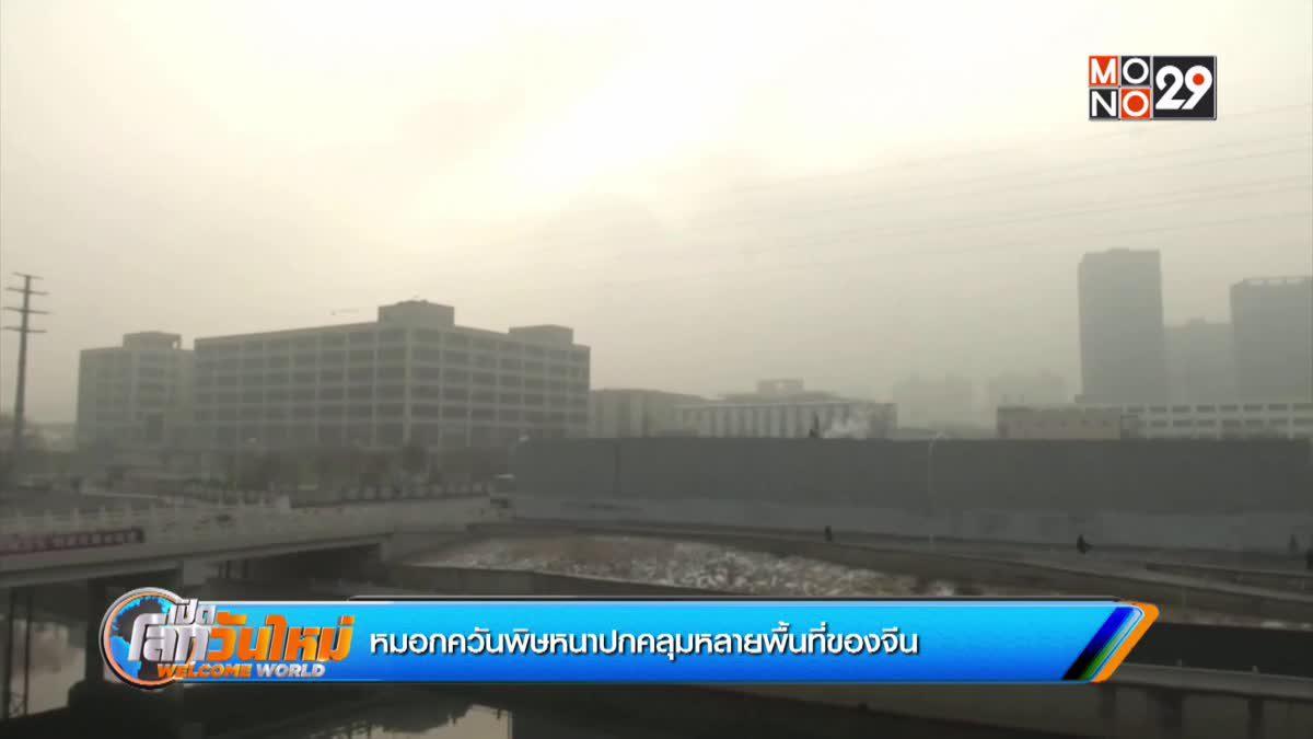 หมอกควันพิษหนาปกคลุมหลายพื้นที่ของจีน