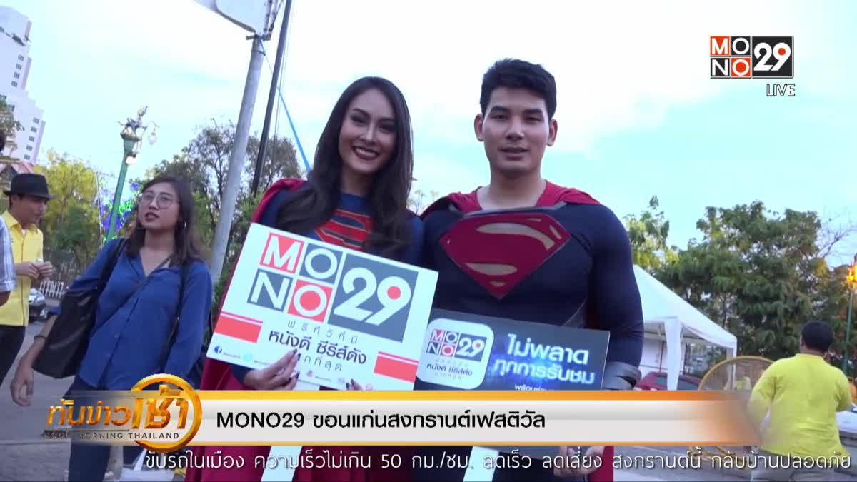 Mono29 ขอนแก่นสงกรานต์เฟสติวัล