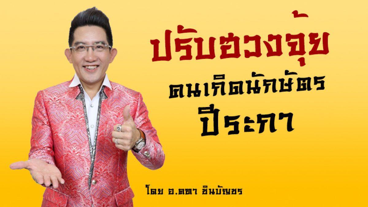 ปรับฮวงจุ้ยให้ชีวิตเฮง เฮง คนเกิดนักษัตรปีระกา ประจำปีหมูทอง 2562