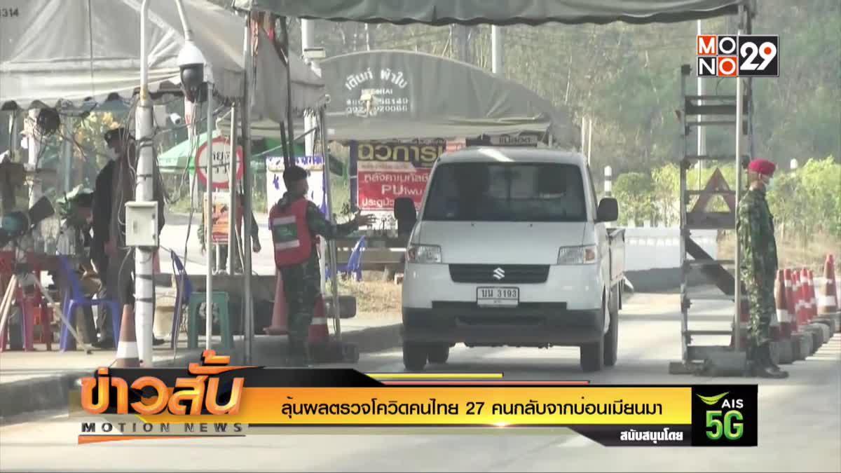 ลุ้นผลตรวจโควิดคนไทย 27 คนกลับจากบ่อนเมียนมา